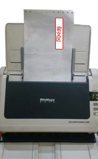 一体化发票扫描识别程序截图1