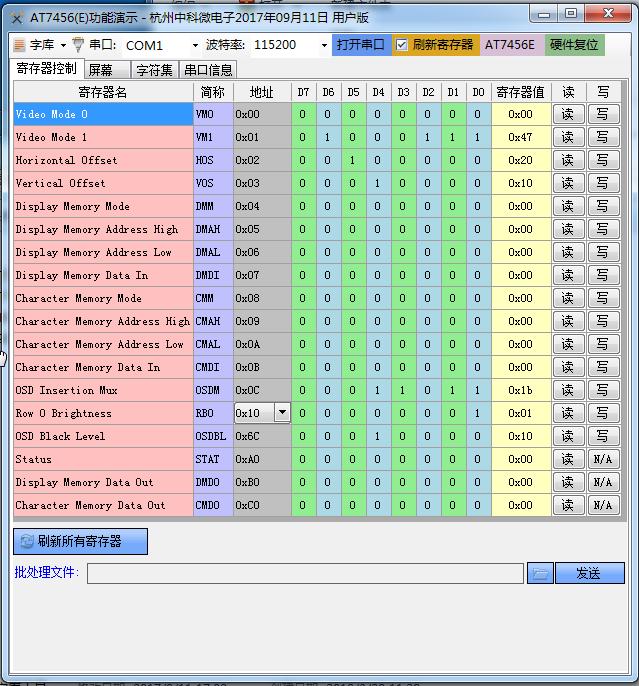 AT7456(E)芯片配置, 字库烧写工具截图0