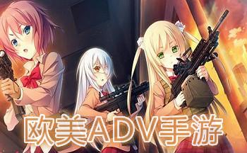 欧美ADV汉化3d手游
