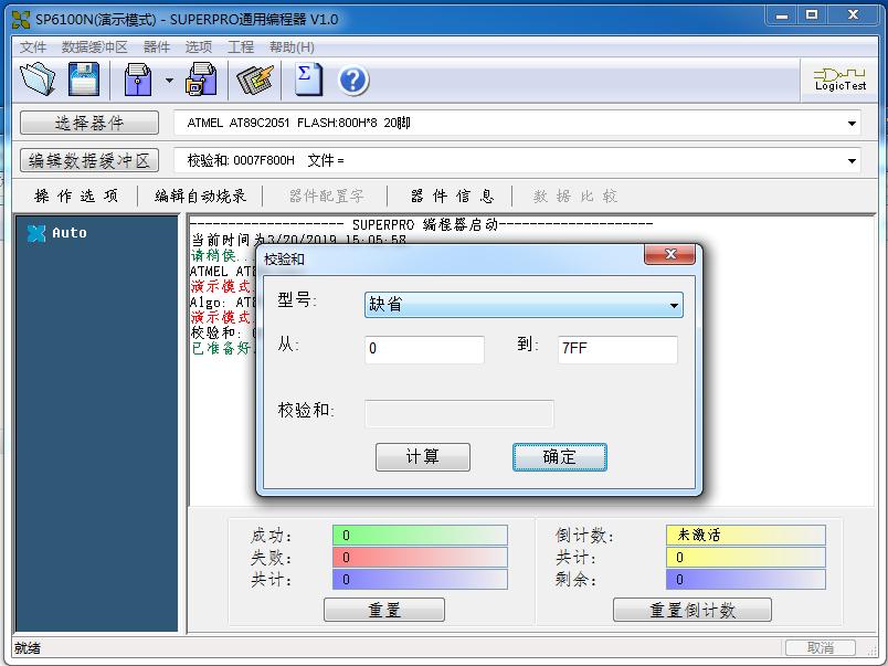 SUPERPRO/6100N高速烧录编程器截图0