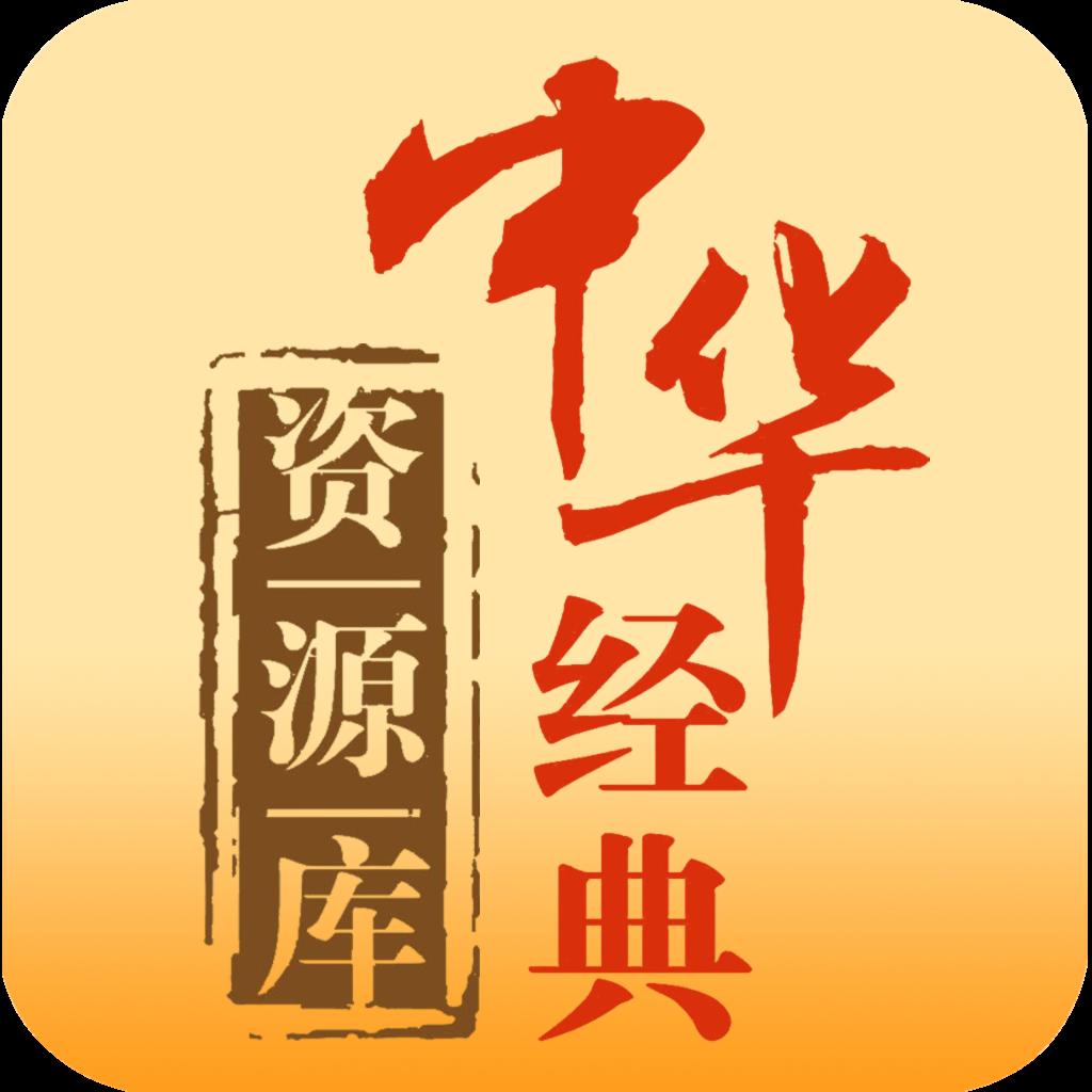 中华经典资源库app1.0 安卓手机版