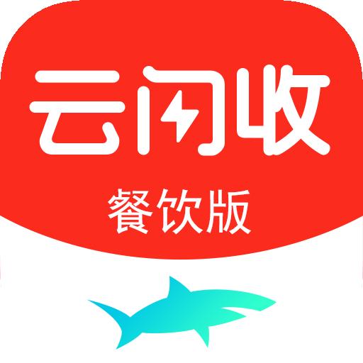 云闪收餐饮版app1.0.0.1 安卓版