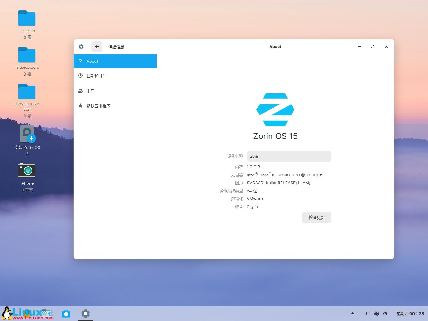 Zorin OS 15 Beta(基于Ubuntu 18.04支持Flatpak)截图0
