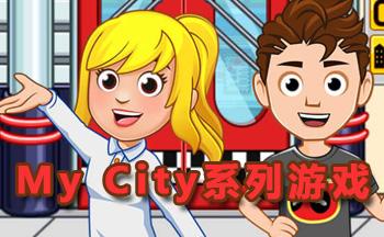 My City系列游戏