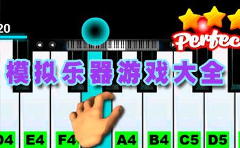 模拟乐器游戏大全