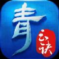 青云门手机版3.0.0 最新版
