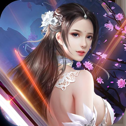 尘缘仙剑游戏1.0 安卓官方版