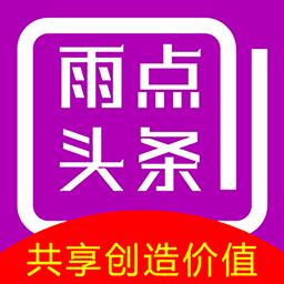 雨点头条app1.0.0 安卓手机版