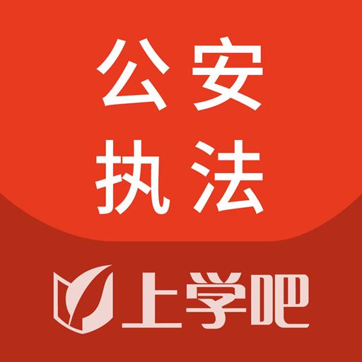公安执法资格题库app1.0.1 安卓版