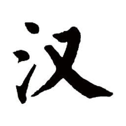 汉字一点通app1.0.0 安卓最新版
