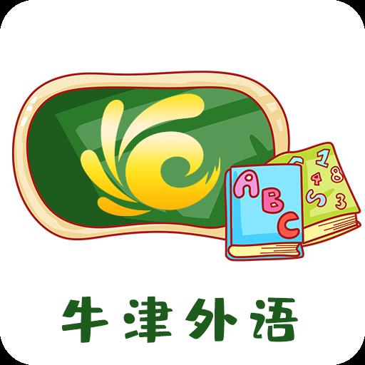 牛津外语app1.0.1 安卓免费版