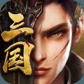 铜雀三国官网版1.6.0安卓版