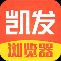 凯发浏览器app1.4.5 安卓最新版