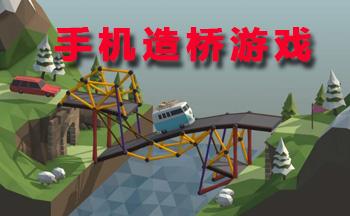 手机造桥游戏