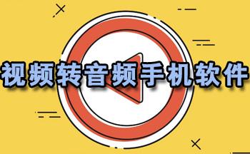 视频转音频手机软件