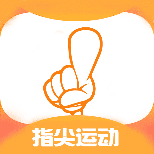 指尖运动2019 app1.0.1 安卓版