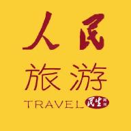 人民旅游安卓版1.0.0 最新版