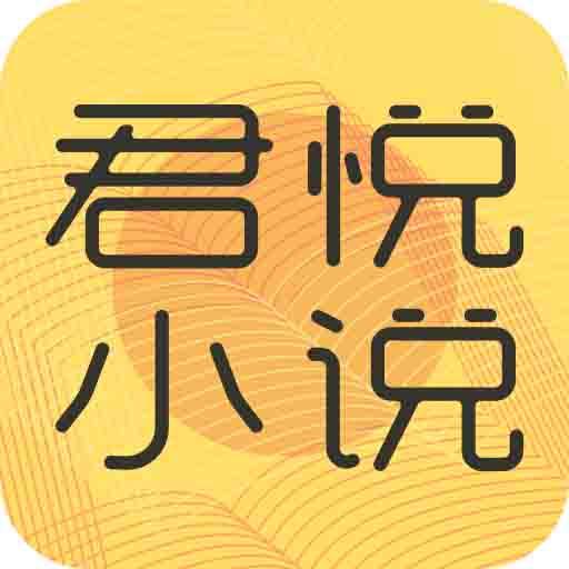 君悦免费小说app3.9.0 安卓最新版
