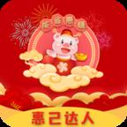 惠己达人app0.0.21 安卓版