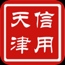 信用天津app0.0.8 安卓版