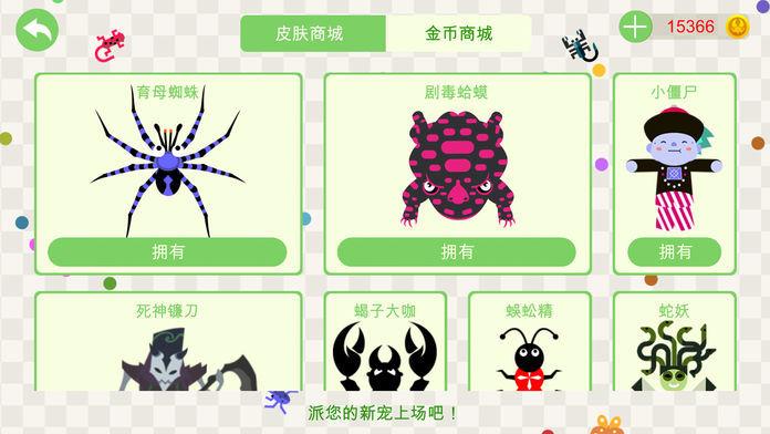 蜘蛛蛤蟆大作战游戏截图