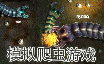 模拟爬虫游戏