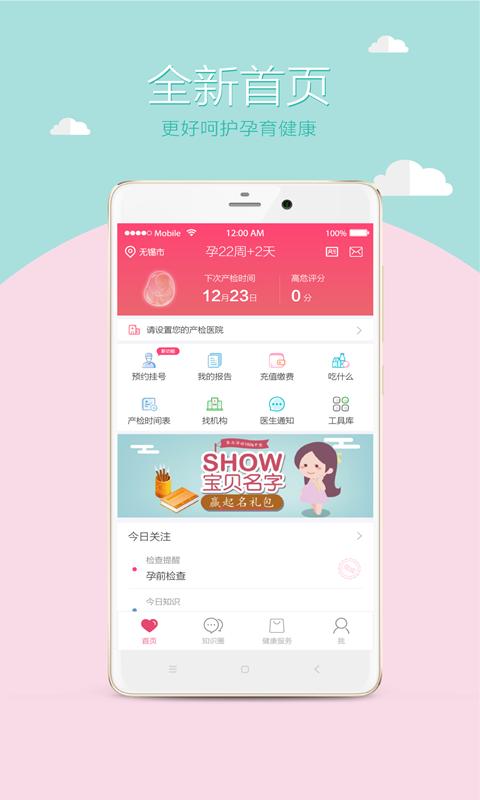乐孕优育app截图