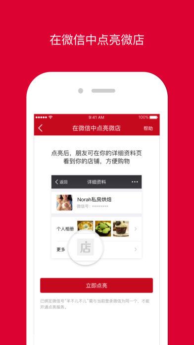 微店app截图