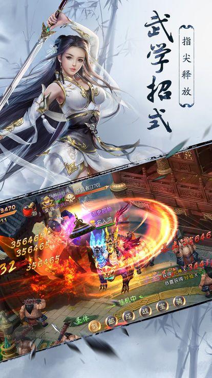神剑仙之旅截图