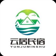 云居民宿软件1.0.2 安卓手机版