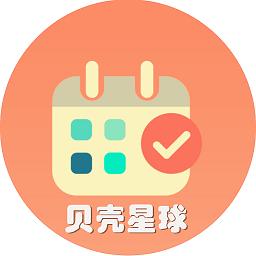 贝壳星球app1.8.0 安卓版