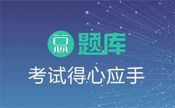 总题库app合集_总题库系列App
