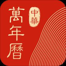 中华万年历手机版7.5.