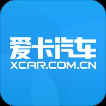 爱卡汽车9.3.4 安卓最新版