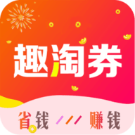 趣淘券app0.0.2.0 安卓版