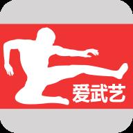爱武艺app5.10.5 安卓手机版
