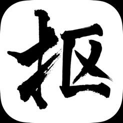 指尖抠图app1.0 最新手机版