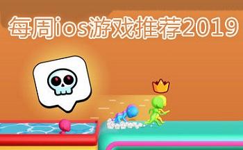 每周ios游戏永利娱乐场手机登录2019