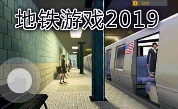 2019地铁游戏