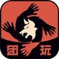 团玩狼人杀官方版1.4.1 安卓版