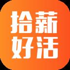 拾薪好活app1.0.0 安卓版