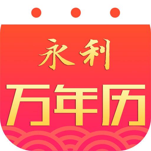 永利万年历app1.0.0 安卓最新版