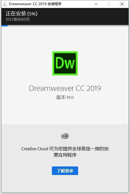 Adobe Dreamweaver CC 2019直装破解版截图2