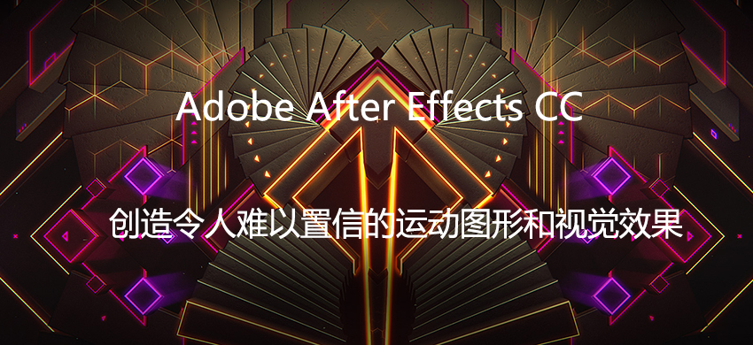 Adobe After Effects CC 2019免费版截图1