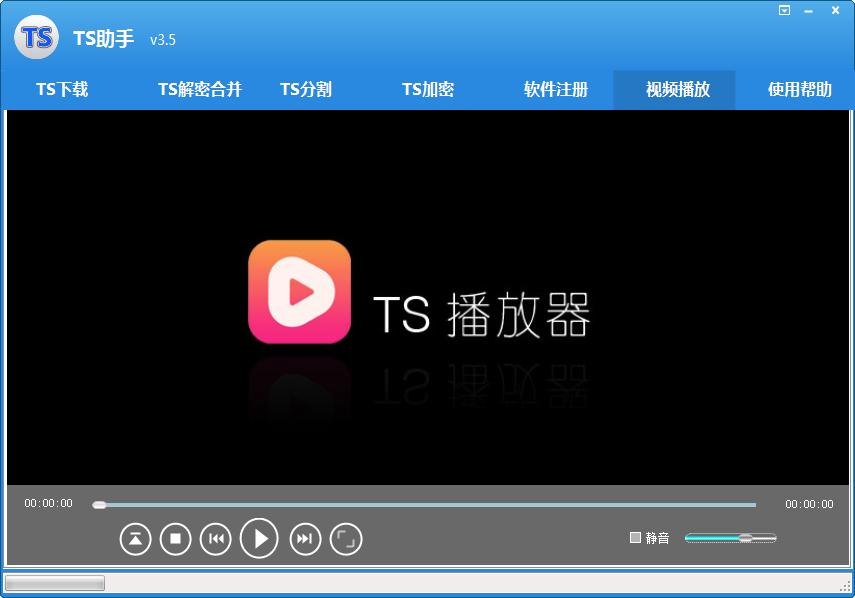 TS助手免费版(视频网站下载工具)截图0
