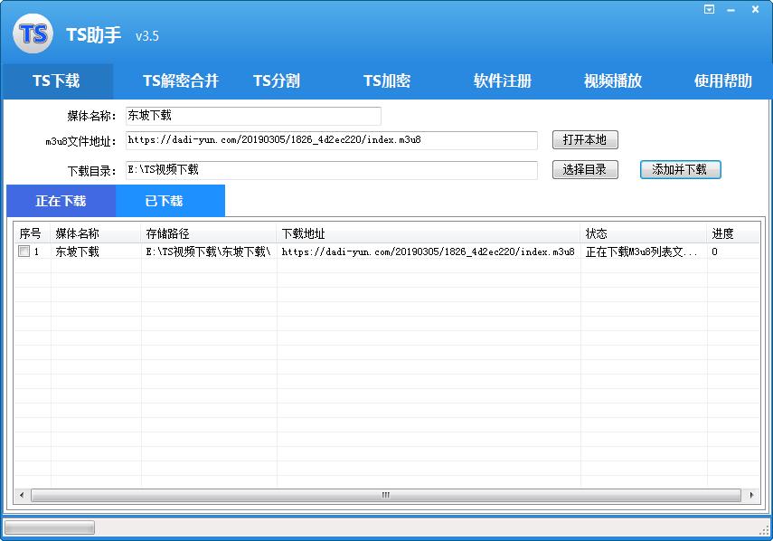 TS助手免费版(视频网站下载工具)截图1