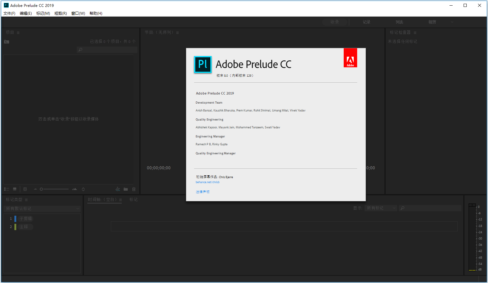Adobe Prelude CC 2019中文免费版截图0