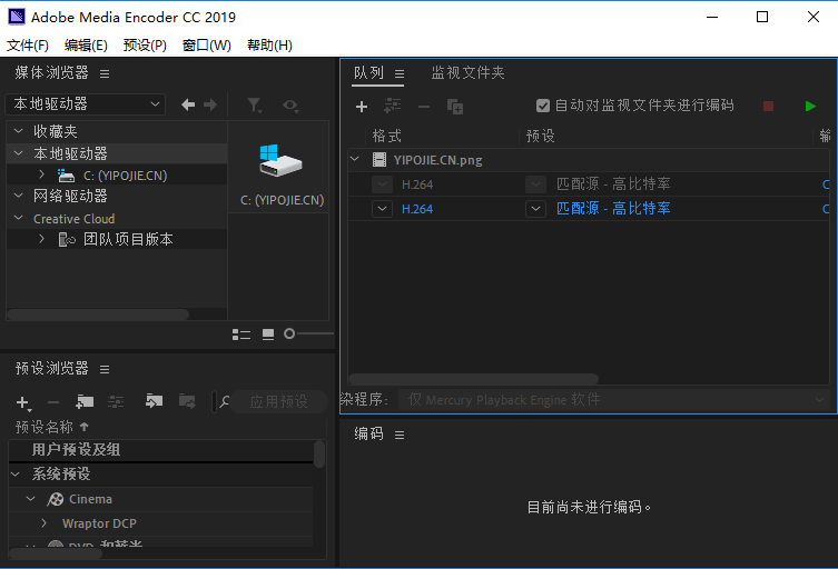 Adobe Media Encoder CC 2019中文特别版截图0