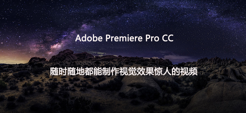 Adobe Premiere Pro CC 2019中文免费版截图1