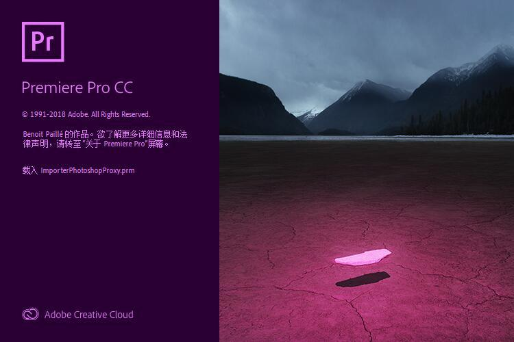 Adobe Premiere Pro CC 2019中文免�M版截�D2